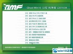 雨林木风 Ghost Win10 32位 稳定纯净版 v2019.04