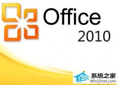 """小编研习win10系统安装office2010提示""""MsxML 6.10.1129.0""""的步骤"""
