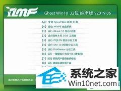 雨林木风 Ghost Win10 32位 纯净版 v2019.06