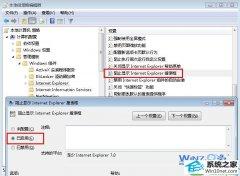 win10系统删除iE搜索栏的设置方法