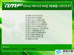 <strong>雨林木风 Ghost Win10 64位 纯净版 v2019.07</strong>