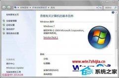 大神解答win8系统安装ie11浏览器出现9c59错误代码的的步骤