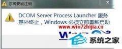 技术员修复win8系统提示dCoM server process launcher服务意外终止的