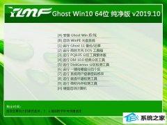 雨林木风 GHOST WIN10 X64 官方纯净版 V2019.10