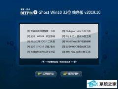 深度技术 Ghost WIN10 X32纯净装机版系统V2019.10