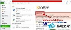 图文帮您win10系统office2010激活的教程