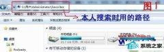 主编帮您win10系统查看ie浏览器收藏夹位置的步骤