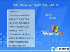 <strong>电脑公司Windows10 完整2020新年元旦纯净版64位 </strong>