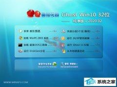 番茄花园Windows10 v2020.02 32位 精简纯净版