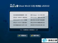 深度技术Win10 Ghost 32位 旗舰春节纯净版 v2020.02