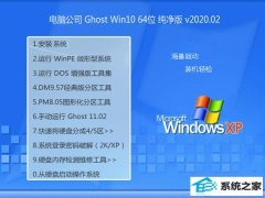 电脑公司Win10 64位 超纯春节纯净版 v2020.02