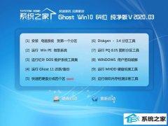 <strong>系统之家Win10 精简纯净版 v2020.03(64位)</strong>