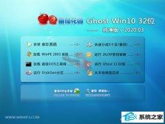 番茄花园W10 电脑城纯净版 v2020.03(32位)