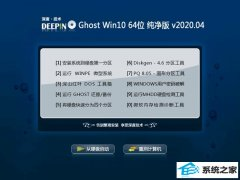 深度技术Window10 64位 纯净纯净版 v2020.04