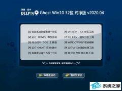 <strong>深度技术Window10 v2020.04 32位 推荐纯净版</strong>