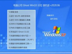 <strong>电脑公司Ghost Win10 32位 纯净装机版 2020.06</strong>
