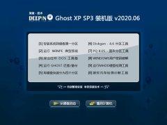 <strong>深度技术WinXP 安全装机版 2020.06 </strong>