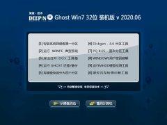 深度技术Win7 万能装机版 2020.06(32位)