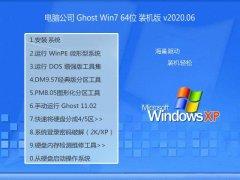 电脑公司Windows7 64位 精心装机版 2020.06