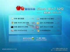 番茄花园Win7 旗舰装机版32位 2021.03