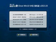 深度技术Ghost Win10 64位 超纯装机版 2021.03