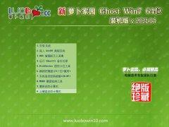 萝卜家园Ghost Win7 64位 王牌装机版 2021.04