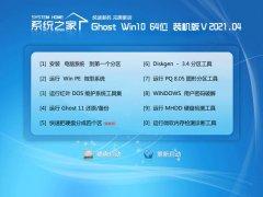 系统之家Ghost Win10 64位 专用装机版 2021.04