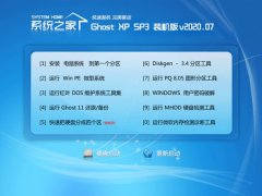 系统之家Ghost WinXP 纯净装机版 2020.07