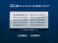 深度技术Windows10 32位 经典装机版 2020.07