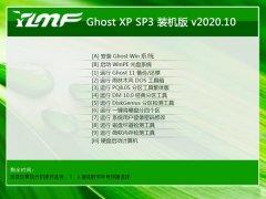 雨林木风Windows xp 尝鲜装机版 2020.10