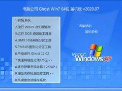 电脑公司Win7 尝鲜装机版 2020.07(64位)