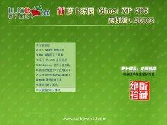 新萝卜家园Ghost WinXP 通用装机版 2020.08