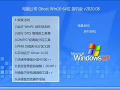 电脑公司Windows10 64位 娱乐装机版 2020.08