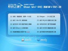 系统之家Win7 多驱动装机版64位 2021.08