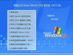 电脑公司Ghost Win10 32位 青年装机版 2021.08