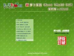 萝卜家园Ghost Win10 64位 精选装机版 2021.08