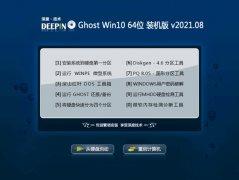 深度技术Win10 青年装机版 2021.08(64位)