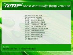 雨林木风Win10 64位 完整装机版 2021.08