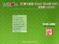 萝卜家园Ghost Win10 64位 旗舰装机版 2020.12
