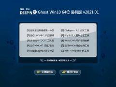 深度技术Win10 青年装机版64位 2021.01